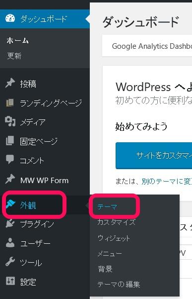 WordPress[外観]-[テーマ]
