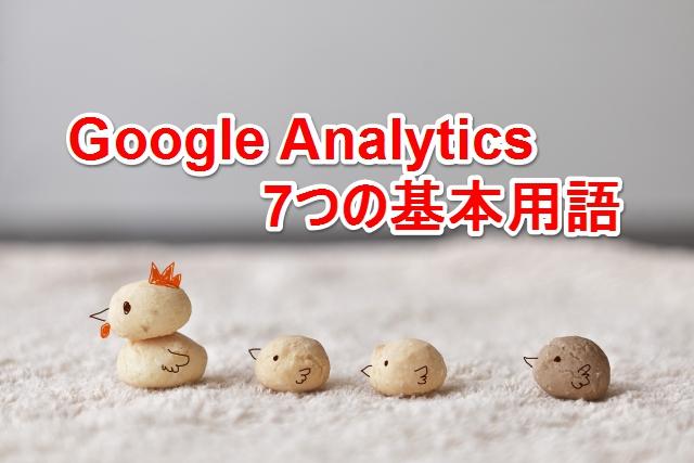 GoogleAnalyticsEyeCatch