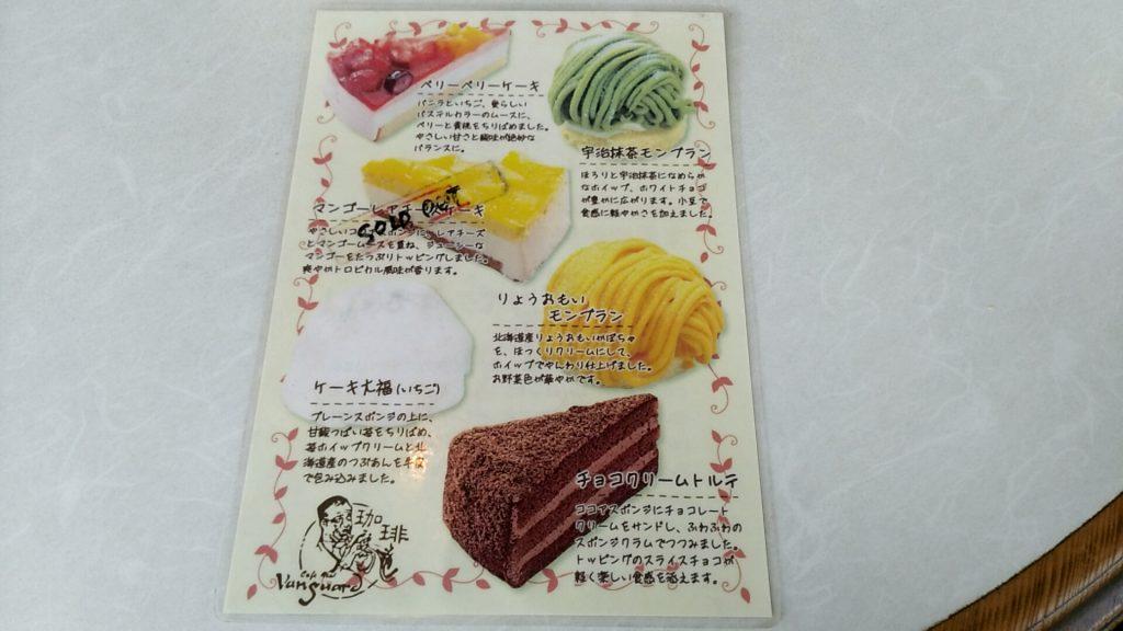 広島市安佐南区沼田町伴 Vanguard ケーキセットのメニュー