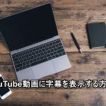 YouTubeアイキャッチ