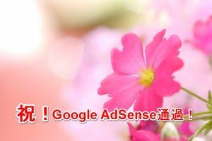 AdSense通過