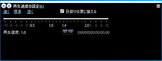 WMP 再生速度の設定画面