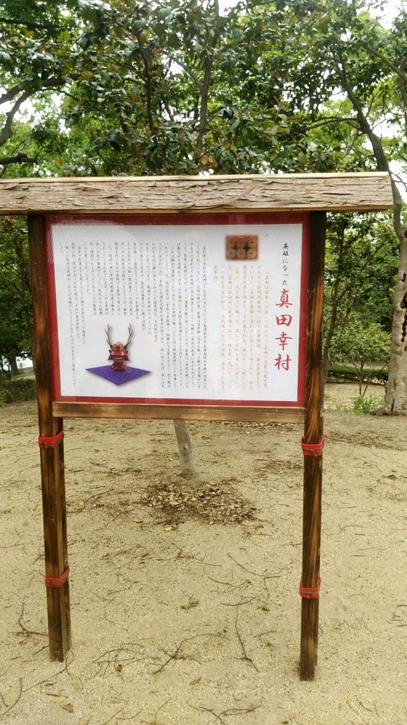 茶臼山 真田幸村