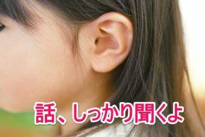 女の子の耳