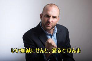 怒る外国人男性