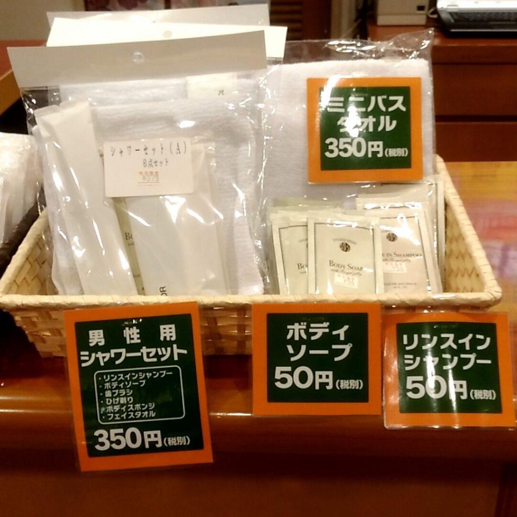 広島上安ほっとBBステーションぷらネット 洗面セット