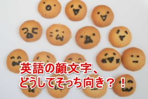 顔文字クッキー