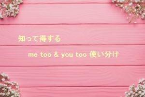 me tooとyou too