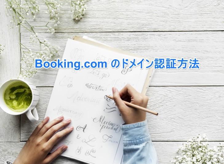 Booking.comアイキャッチ