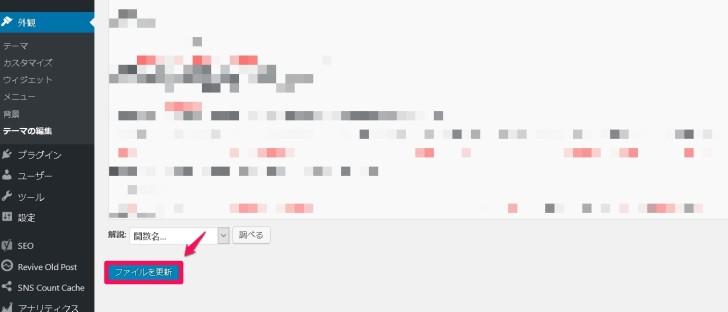 [ファイルを更新]ボタン