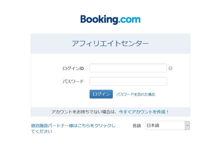 Booking.comログイン画面