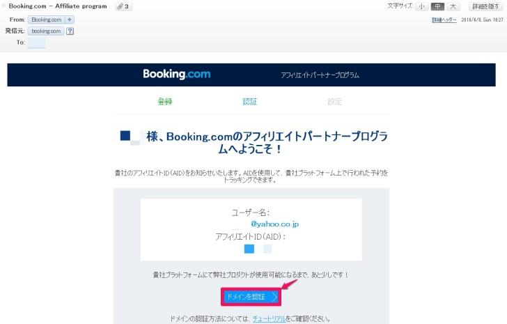 Booking.comからのメール